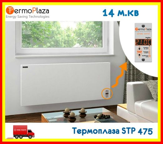 Термоплаза ИК+ конвектор СТП- 475/225/375/700 Termoplaza STP-475 Днепр