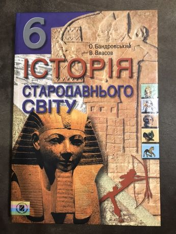 Історія Стародавнього Світу 6 клас О. Бандровський