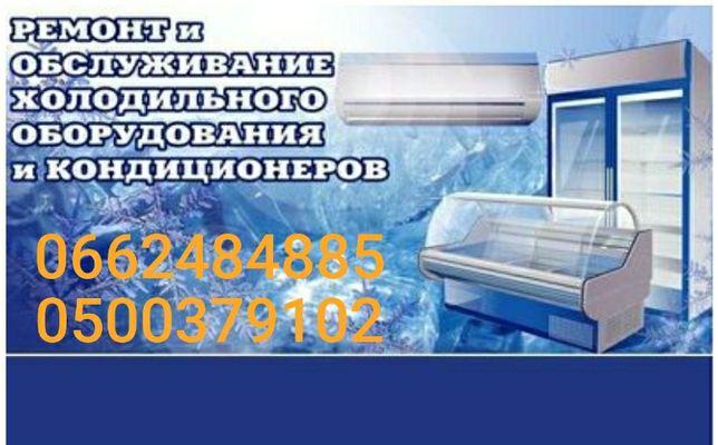 Ремонт,установка,обслуживание холодильного оборудования, кондиционеров