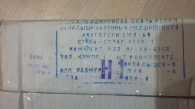 Вкладыши СМД-60.Т-150.ТАМБОВ