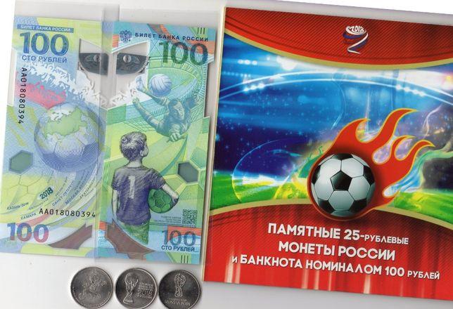 футбол 2018 в альбоме 650 рубл