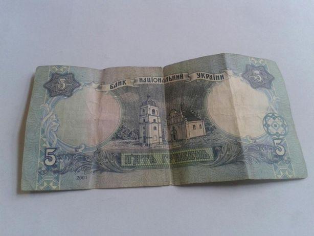 Купюра 5 гривен Украина 2001 год
