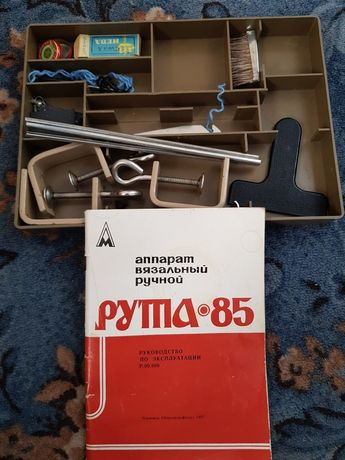 Вязальная машина РУТА-85