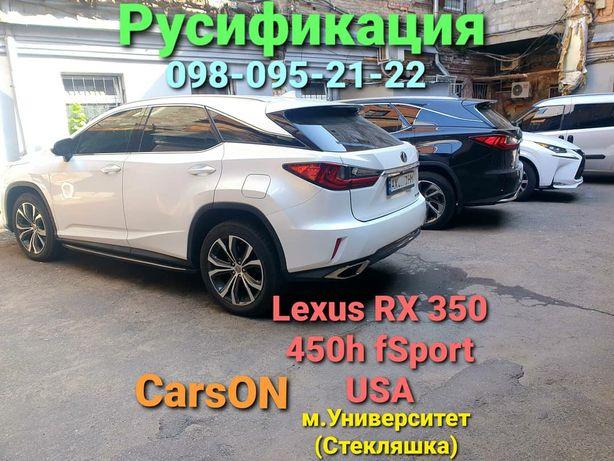 Русификация Lexus,Toyota из США