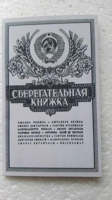 Нумизматический набор после реформенных монет СБЕРКНИЖКА