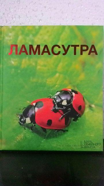 Продам книгу-альбом с фотографиями животных на мелованной бумаге