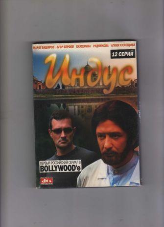 Индус dvd