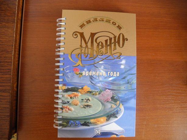 """Кулинарная книга """"Миллион меню. Времена года"""". Сборник рецептов"""