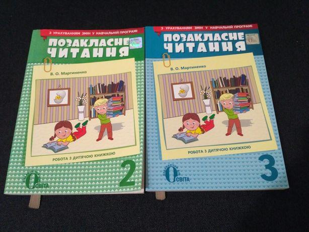 Підручник позакласне читання з укр.літерат. 2, 3 .клас В.О.Мартыненко