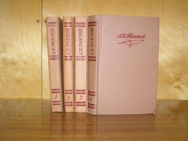 Алексей Толстой 4 тома