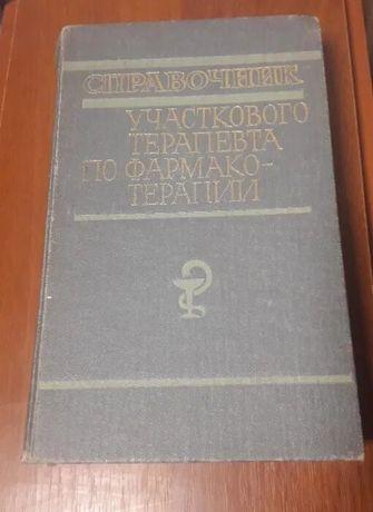Справочник участкового терапевта по фармакотерапии 1986 год