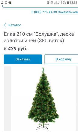 Распродажа!Продаю ёлку дешевле закупки.