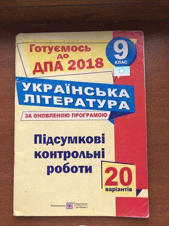 Українська література ДПА