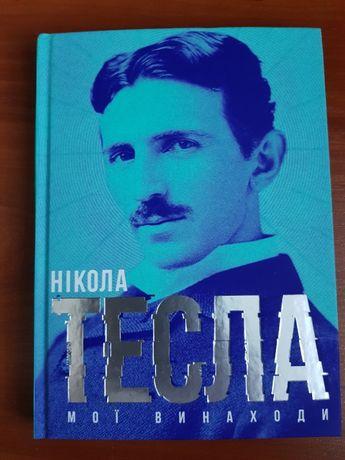 """книга Нікола Тесла """"Моі винаходи"""""""