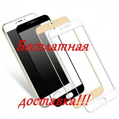 Meizu M3 Note/M3s/M5/M5s/M5Note/M6/U10/U20/Pro6/Pro7 Защитное стекло