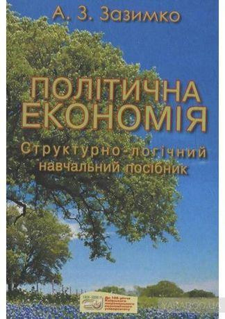 А. З. Зазимко Політична економія, 2006 КНЕУ