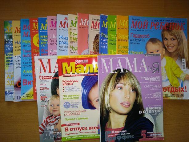 Журнал Мой ребёнок +подарок