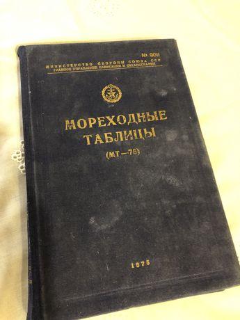 Мореходные таблицы МТ-75