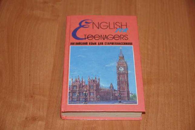Поляков Английский язык для старшеклассников