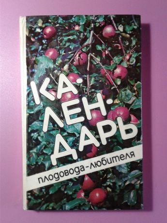 Книга календарь плодовода любителя 1989 г.