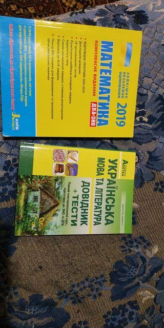 Продам посібники до ЗНО