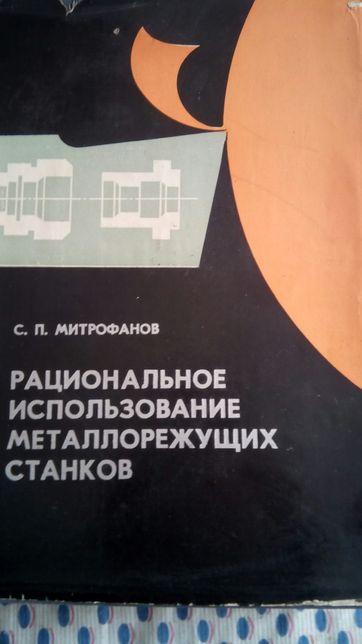 Рациональное использование металлорежущих станков. Митрофанов.