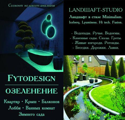 Ландшафтный  дизайн. Фитодизайн помещений.