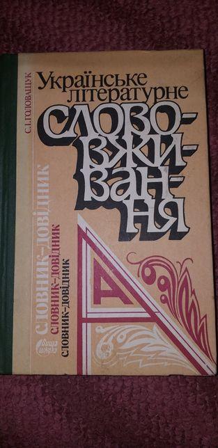 Довідник Українське слововживання
