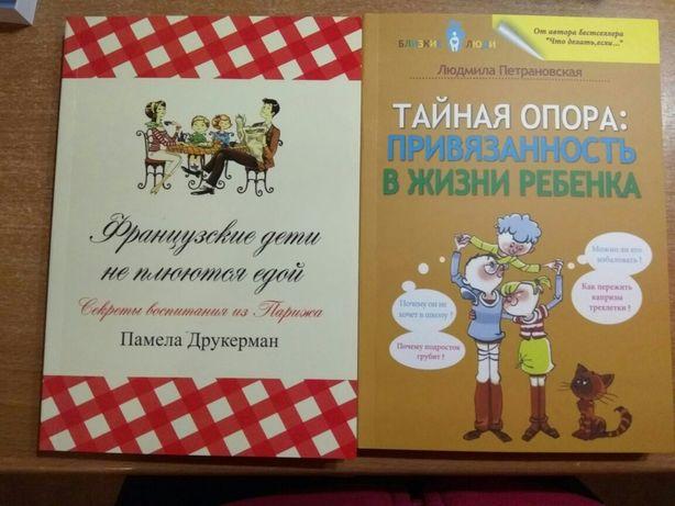 Л. Петрановска Тайная опора /Друкерман Фрацузские дети не плюются едой