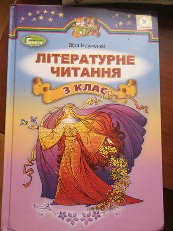Книга литература 3 класс