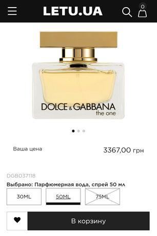 Dolce & Gabbana the one оригинал 50мл и призент)Скидка)
