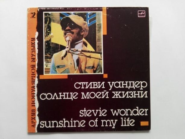 LP/ Stevie Wonder - Sunshine Of My Life (winyl)
