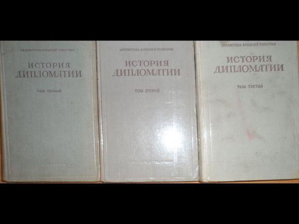 Потемкин В. П. История дипломатии в 3-х томах