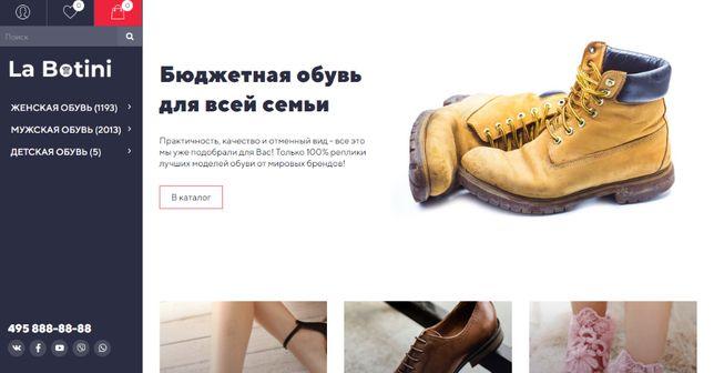 Новенький интернет-магазин обуви (дропшиппинг). Можно добавлять товар!