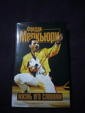 Продам новую книгу Фреди Меркьюри жизьнь его словами состояние новий.