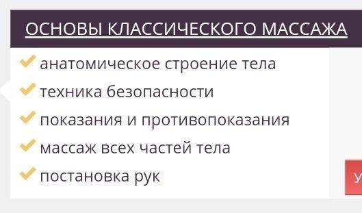 Курсы массажа 3500 грн