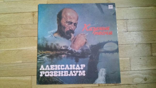 Грампластинка «Александр Розенбаум»