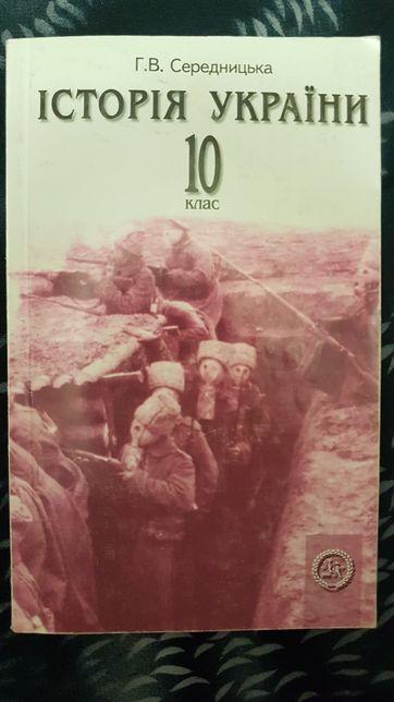Продам учебник по истории Украины, 10 класс