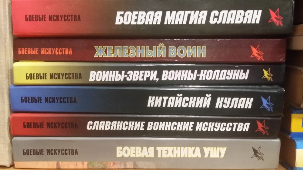 """Серия книг """"Боевые искусства"""""""