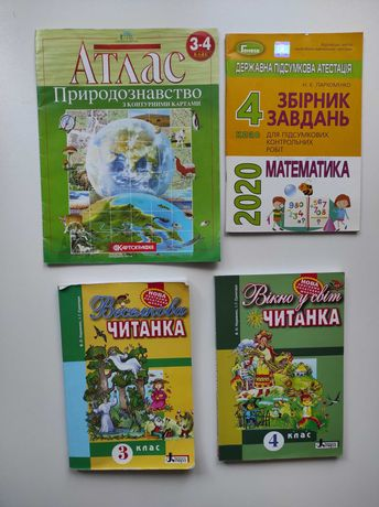 Читанка Науменко.В.О.  1 клас, 3 - 4 клас. Атлас природознавство 3-4кл