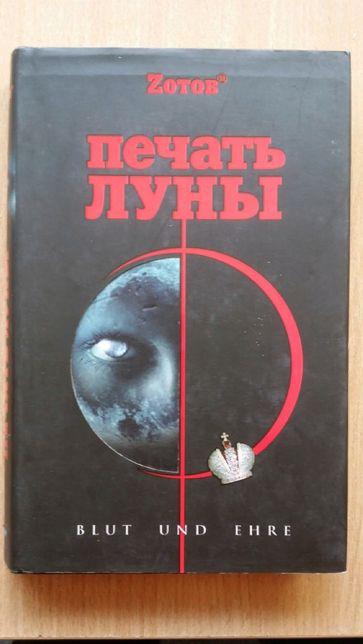 Обменяю или продам книги, автор - Г. Зотов (Zотов)