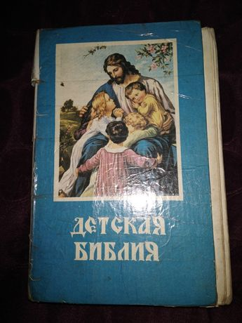 Продам Детскую Библию 1896 года выпуска.