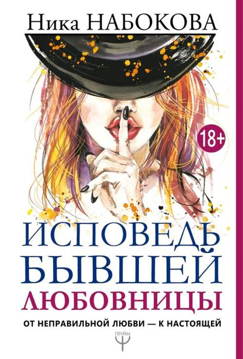 Исповедь бывшей любовницы. Набокова Киев - изображение 1