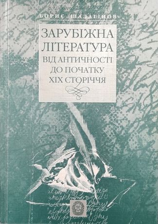 Зарубіжна література від античності до початку 19 сторіччя Шалагінов Б