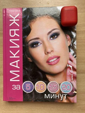 Огромная книжка о макияже