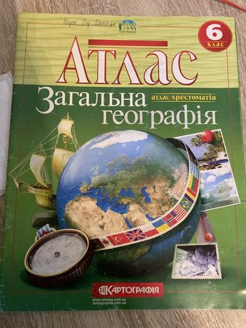 Атлас по географии, 6 класс