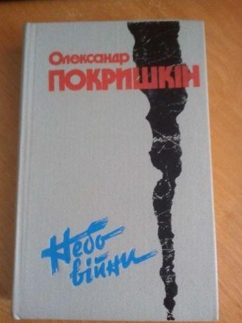 Олександр Покришкін Небо війни.ВОВ.СССР