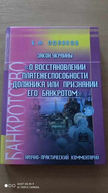 Поляков Б.М. - Закон Украины о банкротстве.