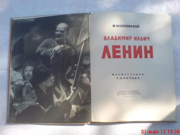 Книга В.Маяковского В.И.ЛЕНИН