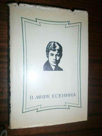 В мире Есенина - Сборник статей